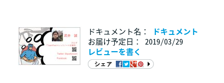f:id:takemako:20190326233629p:plain