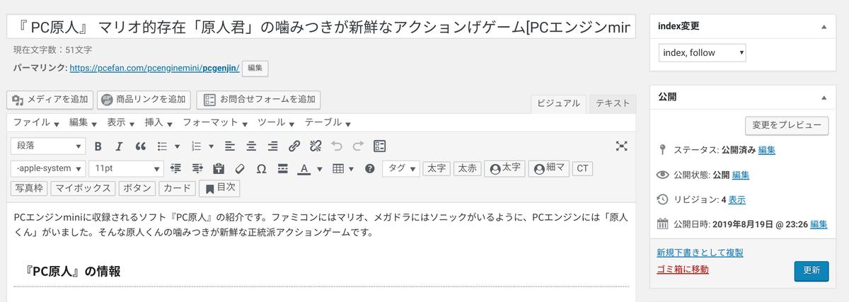 f:id:takemako:20190820080731p:plain