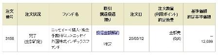 f:id:takeman0908:20200314084957j:plain