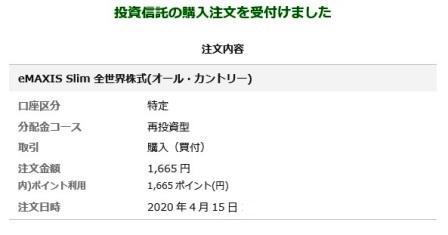 f:id:takeman0908:20200416163206j:plain