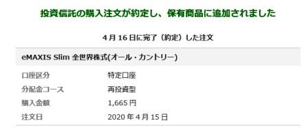 f:id:takeman0908:20200417163305j:plain