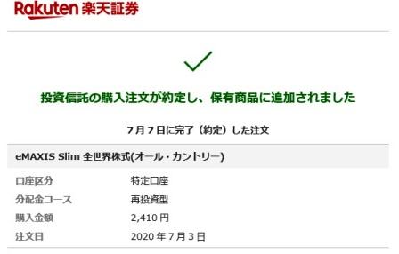 f:id:takeman0908:20200711080221j:plain