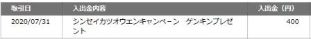 f:id:takeman0908:20200801183403j:plain