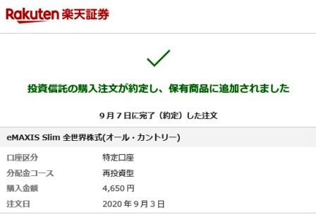 f:id:takeman0908:20200910173922j:plain