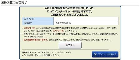 f:id:takeman0908:20200924184122j:plain