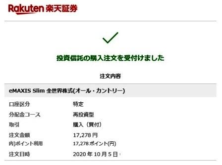 f:id:takeman0908:20201009183916j:plain