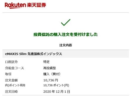 f:id:takeman0908:20201201183517j:plain