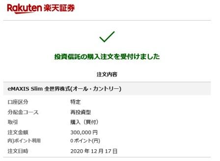 f:id:takeman0908:20201222182157j:plain