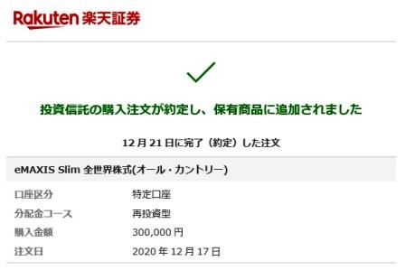 f:id:takeman0908:20201222182225j:plain