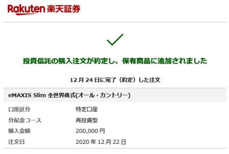 f:id:takeman0908:20201226183931j:plain