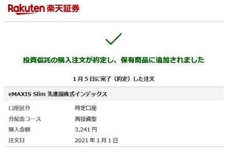 f:id:takeman0908:20210109184512j:plain