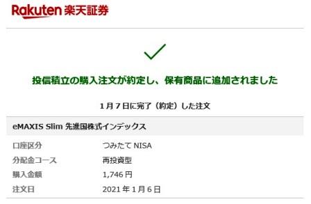 f:id:takeman0908:20210109190308j:plain
