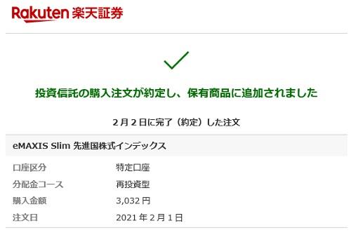 f:id:takeman0908:20210203092254j:plain