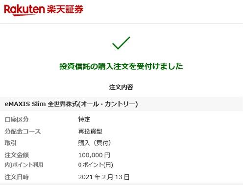 f:id:takeman0908:20210218092158j:plain