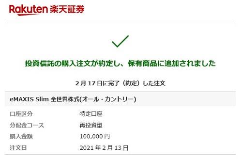 f:id:takeman0908:20210218092250j:plain