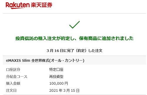 f:id:takeman0908:20210322090515j:plain