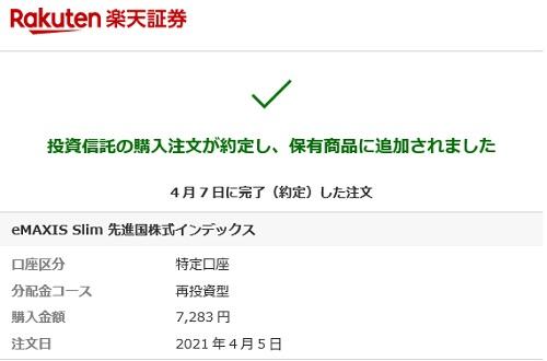 f:id:takeman0908:20210412094016j:plain
