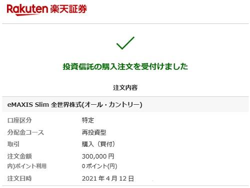 f:id:takeman0908:20210417184622j:plain