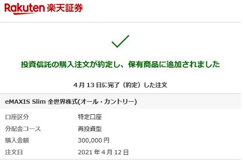f:id:takeman0908:20210417184648j:plain