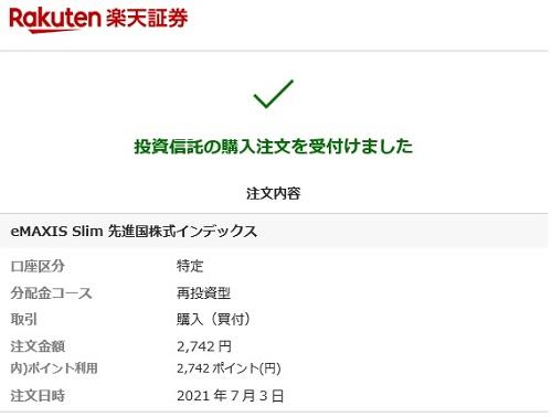 f:id:takeman0908:20210709092545j:plain