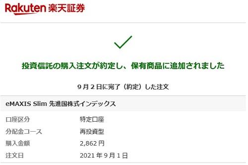 f:id:takeman0908:20210904093521j:plain
