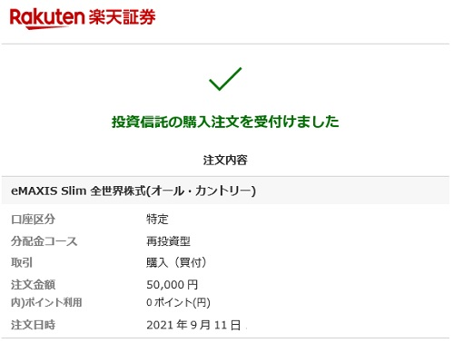 f:id:takeman0908:20210912090558j:plain