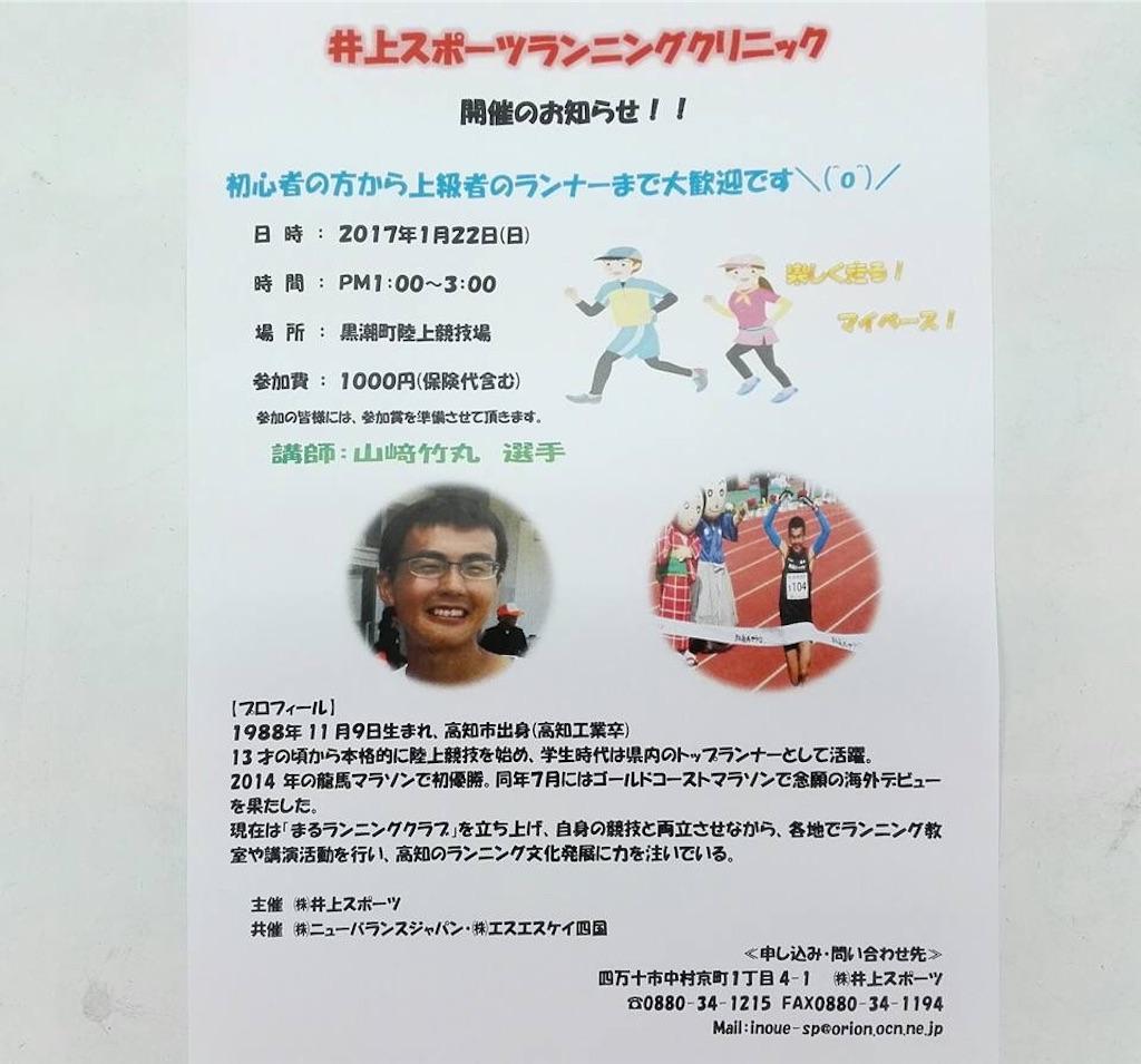 f:id:takemaru-yamasaki:20170104225602j:plain