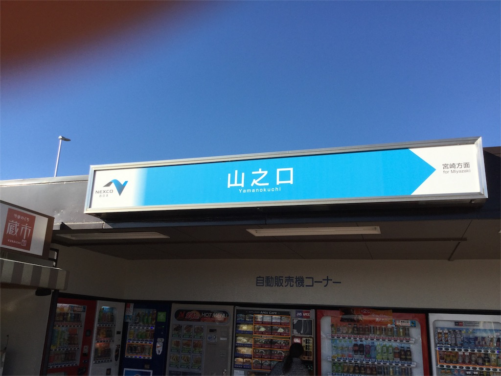 f:id:takemaru-yamasaki:20170116192918j:image