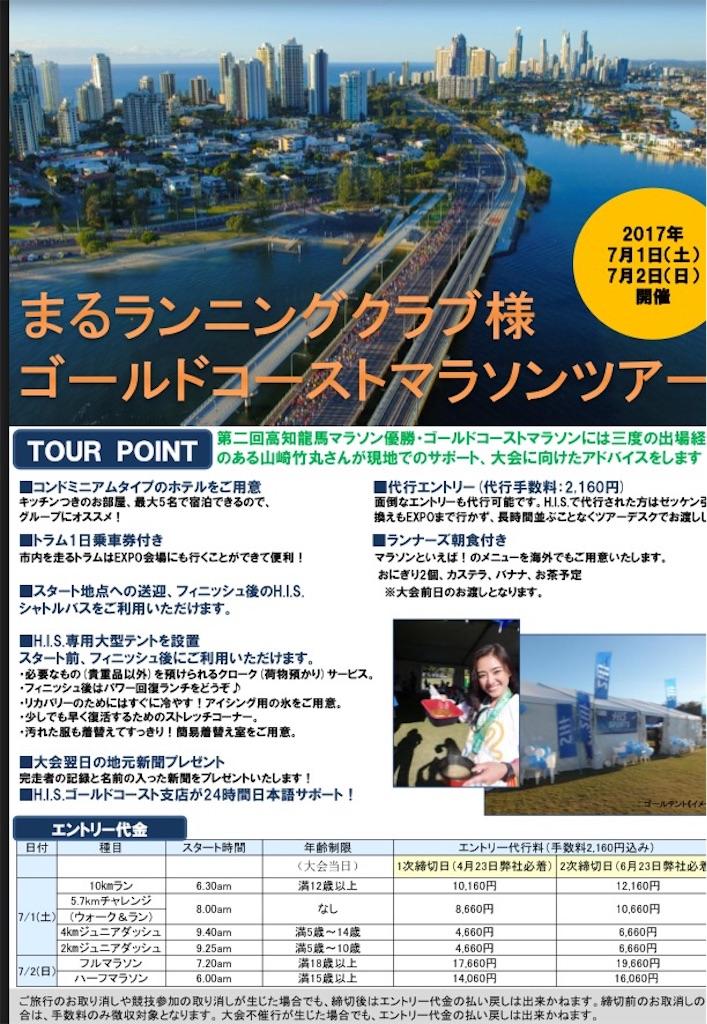 f:id:takemaru-yamasaki:20170329184453j:image