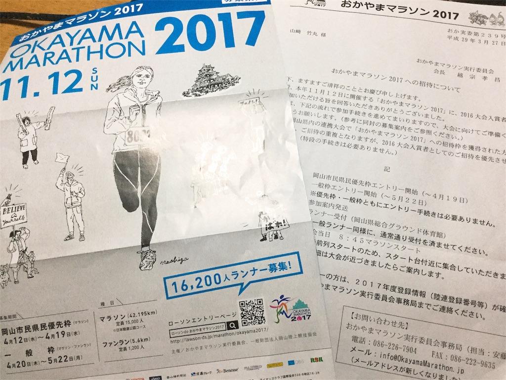 f:id:takemaru-yamasaki:20170406214745j:image