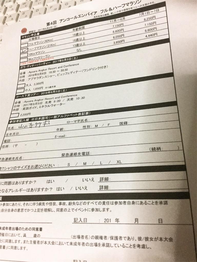 f:id:takemaru-yamasaki:20170429150424j:image