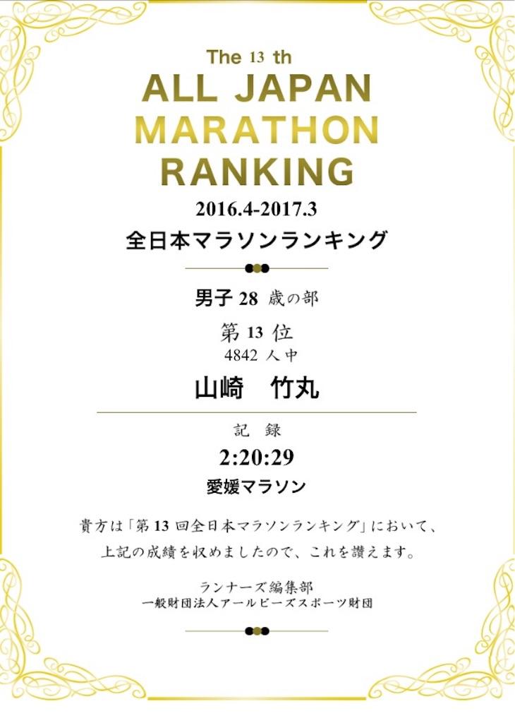 f:id:takemaru-yamasaki:20170522204356j:image