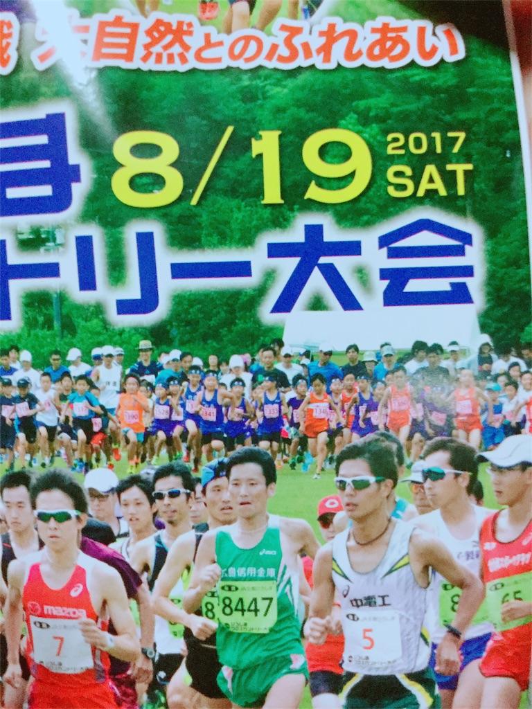 f:id:takemaru-yamasaki:20170819210803j:image