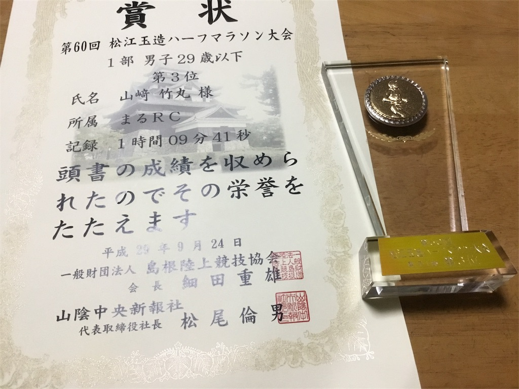 f:id:takemaru-yamasaki:20170928170048j:plain