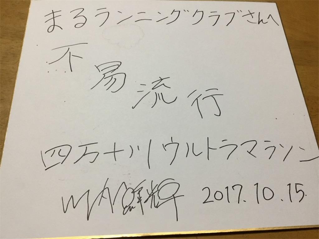 f:id:takemaru-yamasaki:20171016202338j:image