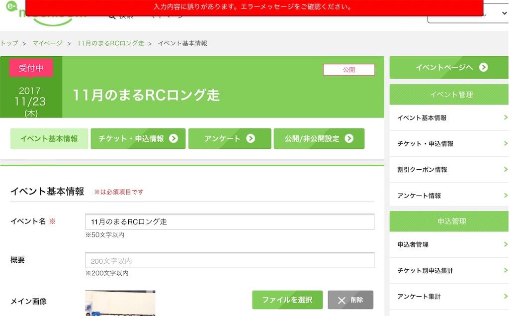 f:id:takemaru-yamasaki:20171101205221j:image