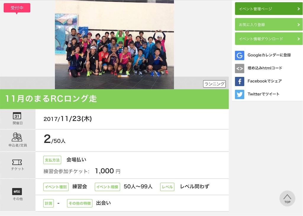 f:id:takemaru-yamasaki:20171101205708j:image