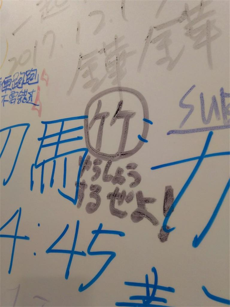 f:id:takemaru-yamasaki:20171227110701j:image