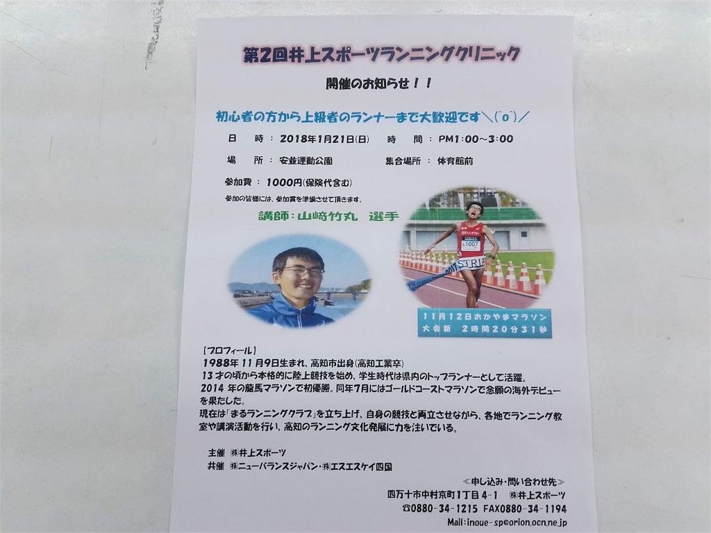 f:id:takemaru-yamasaki:20180120190700j:image