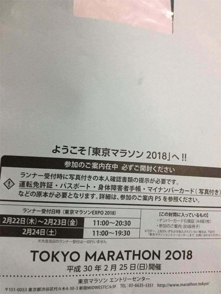 f:id:takemaru-yamasaki:20180219234823j:image