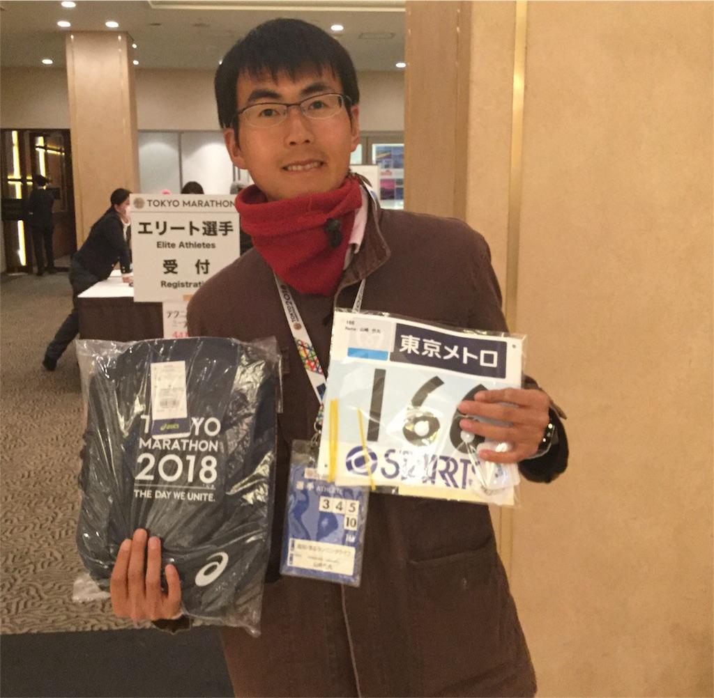 f:id:takemaru-yamasaki:20180228224535j:image
