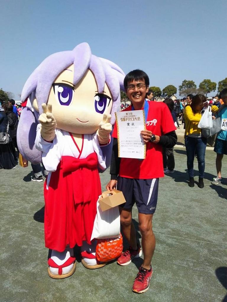 f:id:takemaru-yamasaki:20180330230347j:image