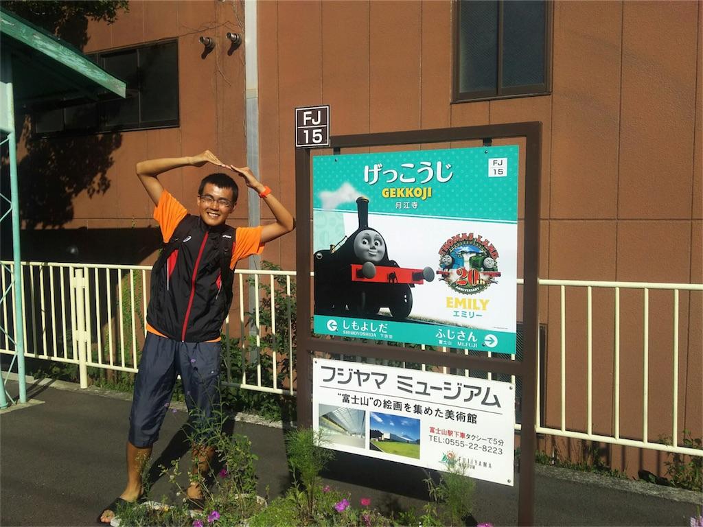 f:id:takemaru-yamasaki:20180830101410j:image