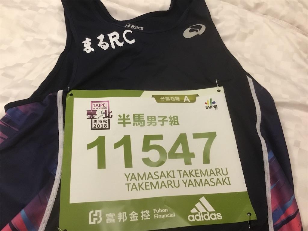 f:id:takemaru-yamasaki:20181208212447j:image
