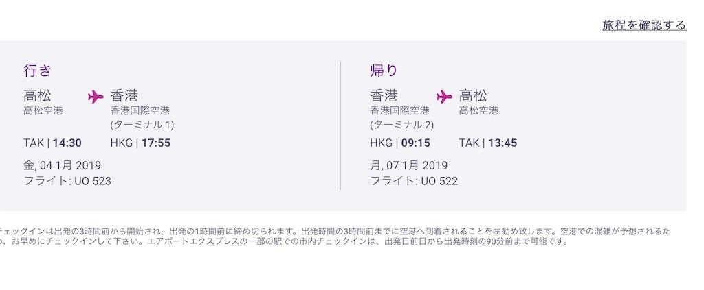 f:id:takemaru-yamasaki:20181218210047j:image