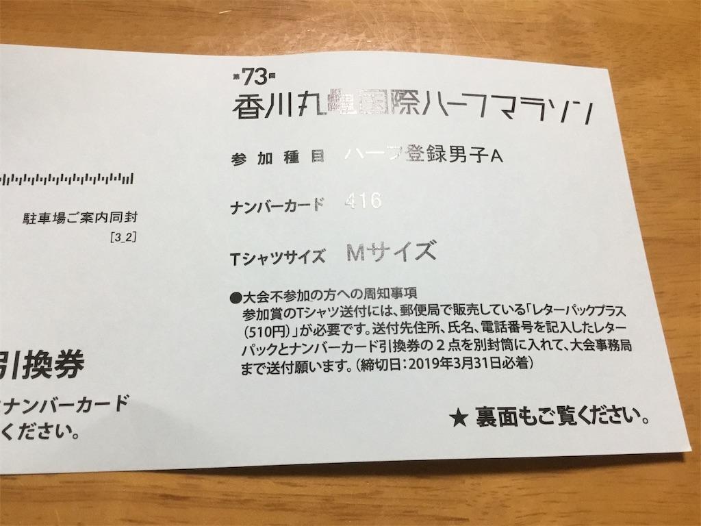 f:id:takemaru-yamasaki:20190125211635j:image