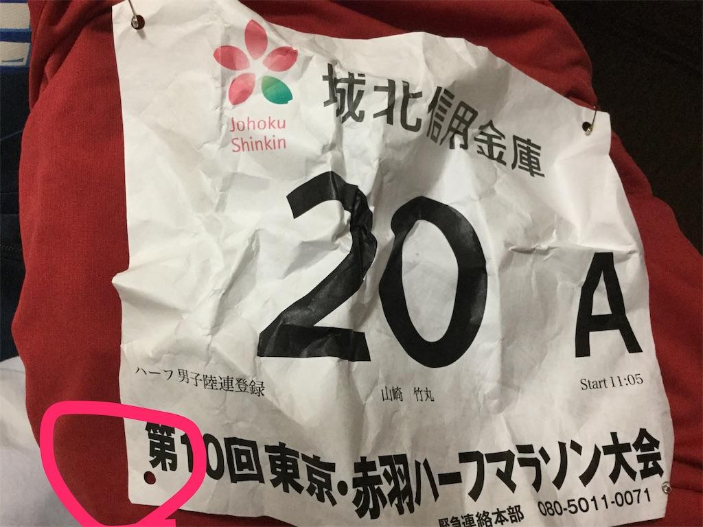 f:id:takemaru-yamasaki:20190125222648j:image