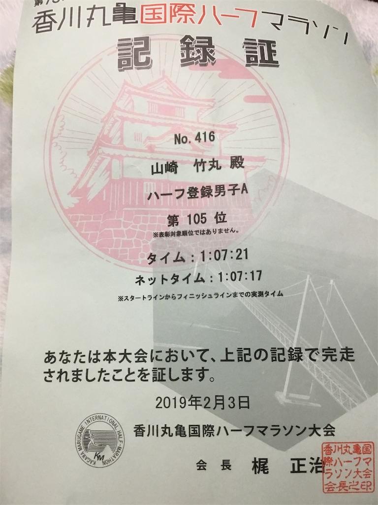 f:id:takemaru-yamasaki:20190206211538j:image