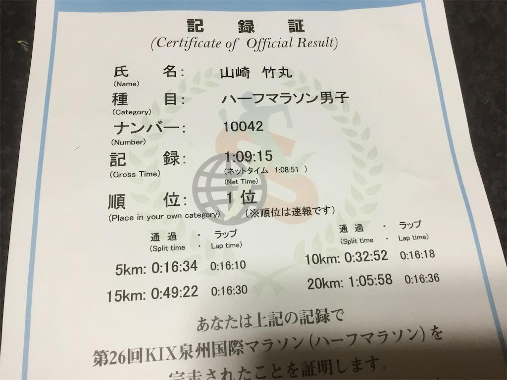 f:id:takemaru-yamasaki:20190220213816j:image