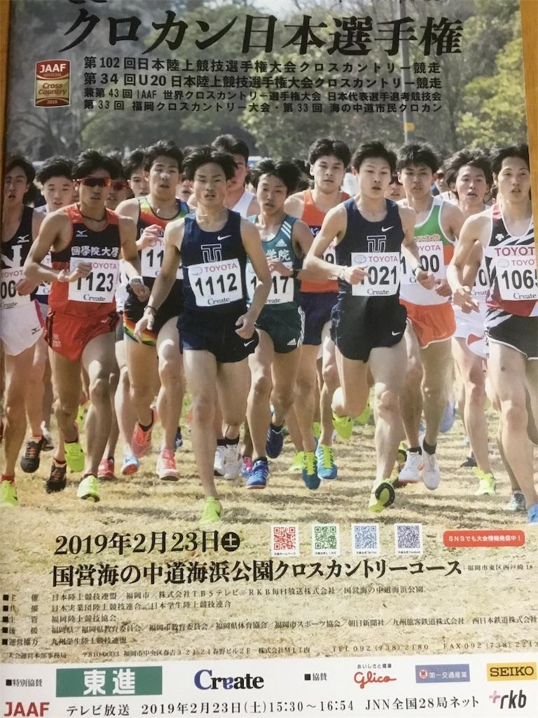 f:id:takemaru-yamasaki:20190227171511j:image